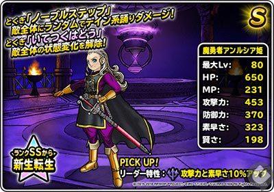 魔勇者アンルシア姫(ランクS)の画像