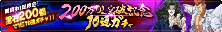 1)各期間中1回限定!「霊石200個で引ける10連ガチャ」が登場!の画像