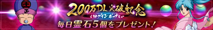 2)10日間毎日「霊石5個」をプレゼント!の画像