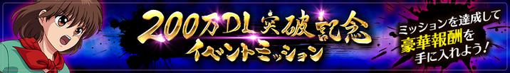 5)200万DL突破記念「イベントミッション」を開催!の画像