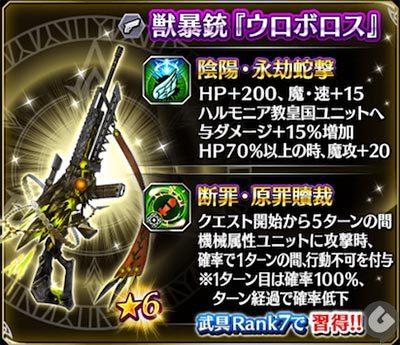 獣暴銃『ウロボロス』の画像
