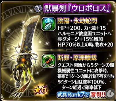 獣暴剣『ウロボロス』の画像