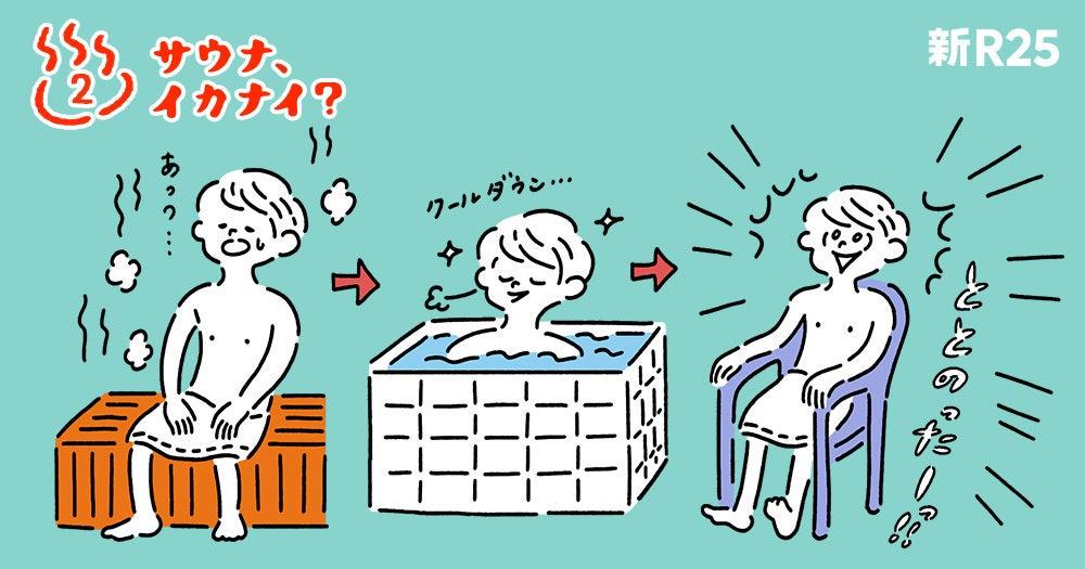 サウナーが言う「ととのう」ってどういう状態?「最強の温泉習慣」著者のドクターに聞いた|新R25 - シゴトも人生も、もっと楽しもう。