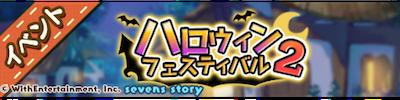 復刻イベント「ハロウィンフェスティバル」!の画像