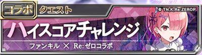 ファンキル×Re:ゼロコラボハイスコアチャレンジ