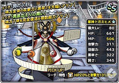 軍神トガミヒメの画像