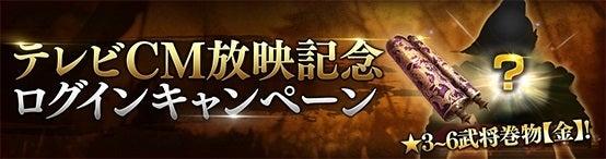 1テレビ CM 放映記念 ログインキャンペーンの画像