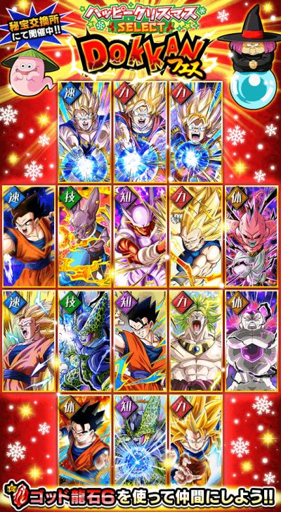 スーパー龍石4で交換可能なキャラクター
