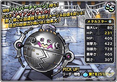 メタルスター(新生転生/ランクSS)の画像