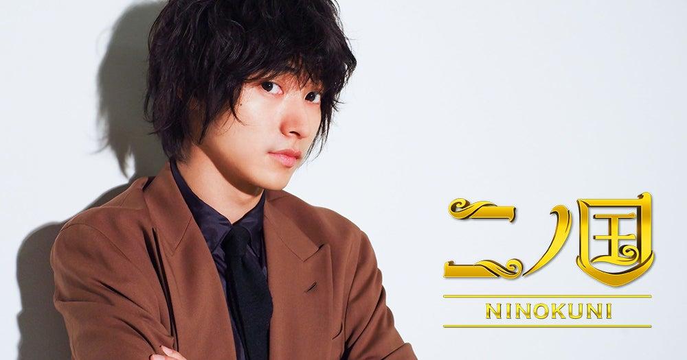「モヤモヤしている人にこそ観てほしい」主演・山﨑賢人が語る、映画『ニノ国』の見どころ|新R25 - シゴトも人生も、もっと楽しもう。