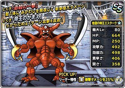 地獄の帝王エスタークの画像