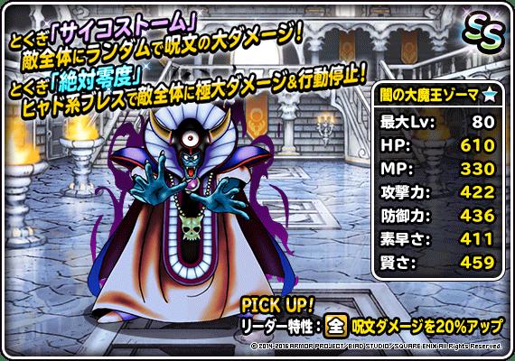 闇の大魔王ゾーマの画像