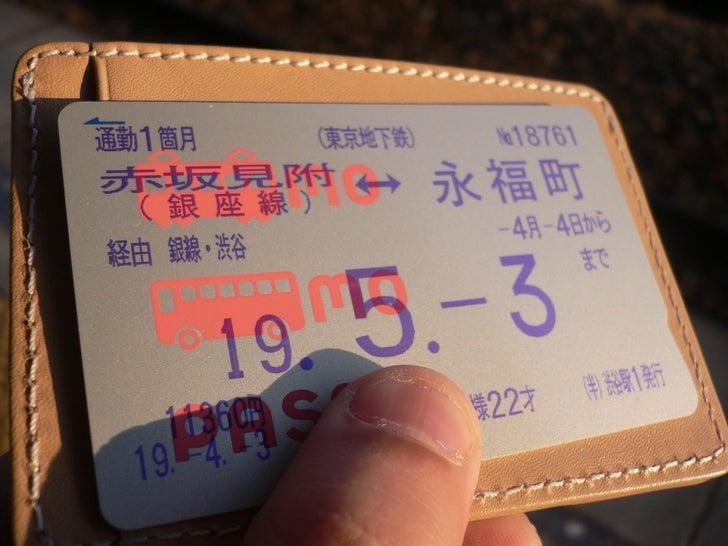 定期 払い戻し 京王 定期券の払戻し|京王バス