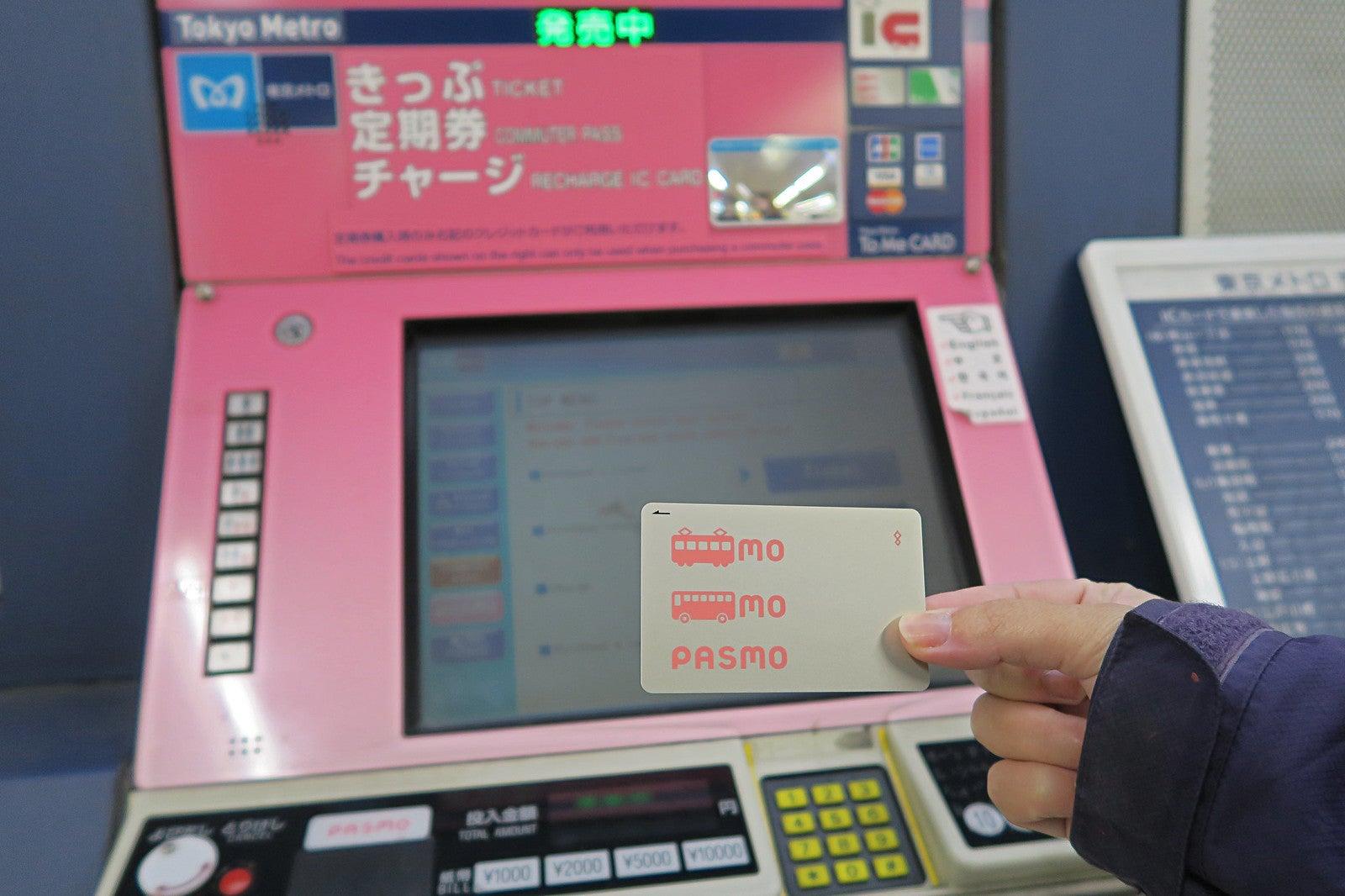 券 定期 東京 払い戻し メトロ