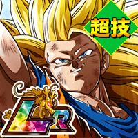 【黄金色の拳】超サイヤ人3孫悟空