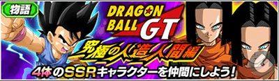 ドラゴンボールGT〜究極の人造人間編〜