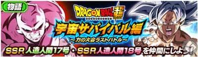 DB超〜力の大会ラストバトル〜
