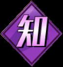 スーパーバトルロード(知)