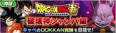 DB超〜破壊神シャンパ編〜