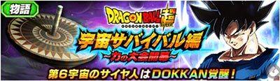 DB超〜力の大会開幕〜