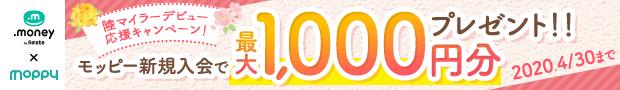 モッピー新規入会で最大1,000円分プレゼント