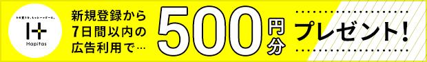 ハピタス新規登録&7日間の広告利用で500円分プレゼント