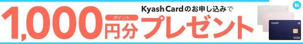 Kyash Cardへお申し込みで最大1000円分プレゼント