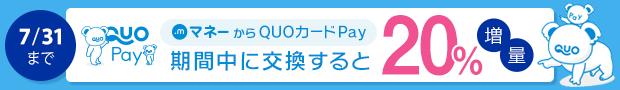 QUOカードPay20%増量