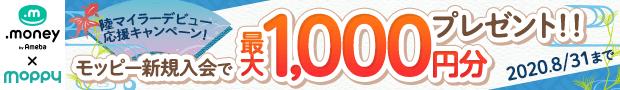 モッピーからポイント交換で1%増量&新規登録で最大1,000円分