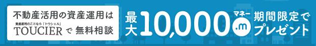 資産運用に関する無料相談で最大10,000マネープレゼント