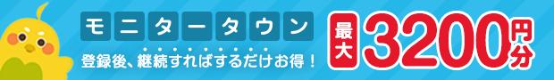 モニタータウンへの新規入会で700円相当プレゼント!