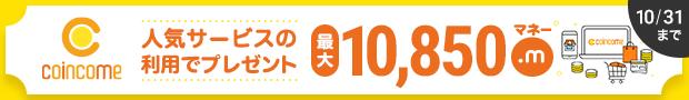 COINCOMEの人気サービス利用で最大10,850マネープレゼント!