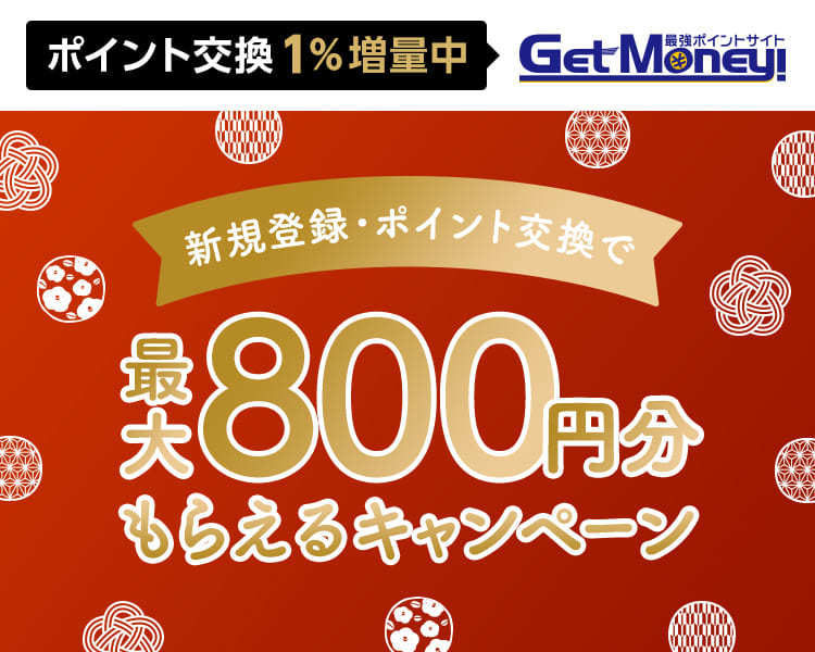 初回特典対象者のうち、さらに期間中にドットマネーに初めて交換すると、 300マネープレゼント!