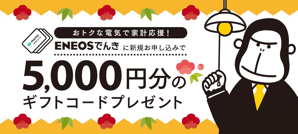 でんき アプリ eneos