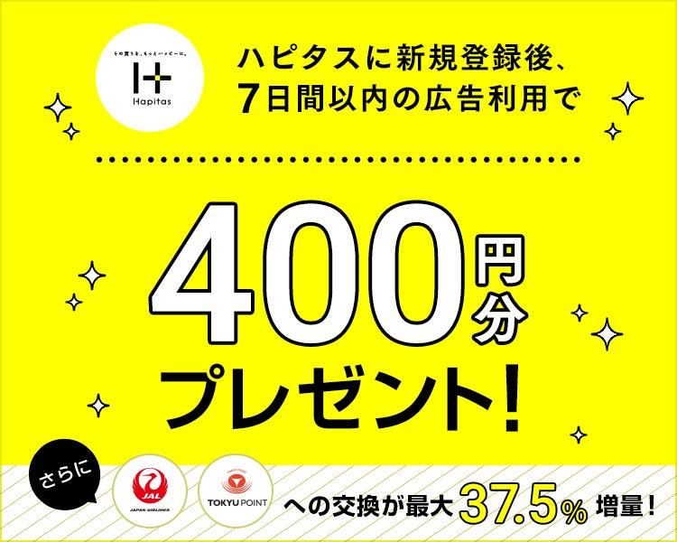 ハピタス交換20%増量キャンペーン!