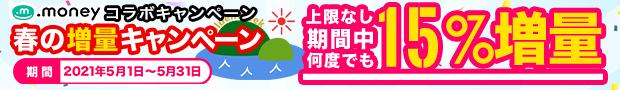 POM新規登録&15%増量キャンペーン!