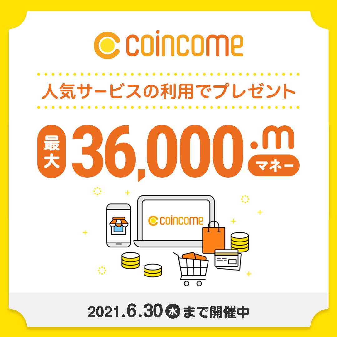 COINCOME