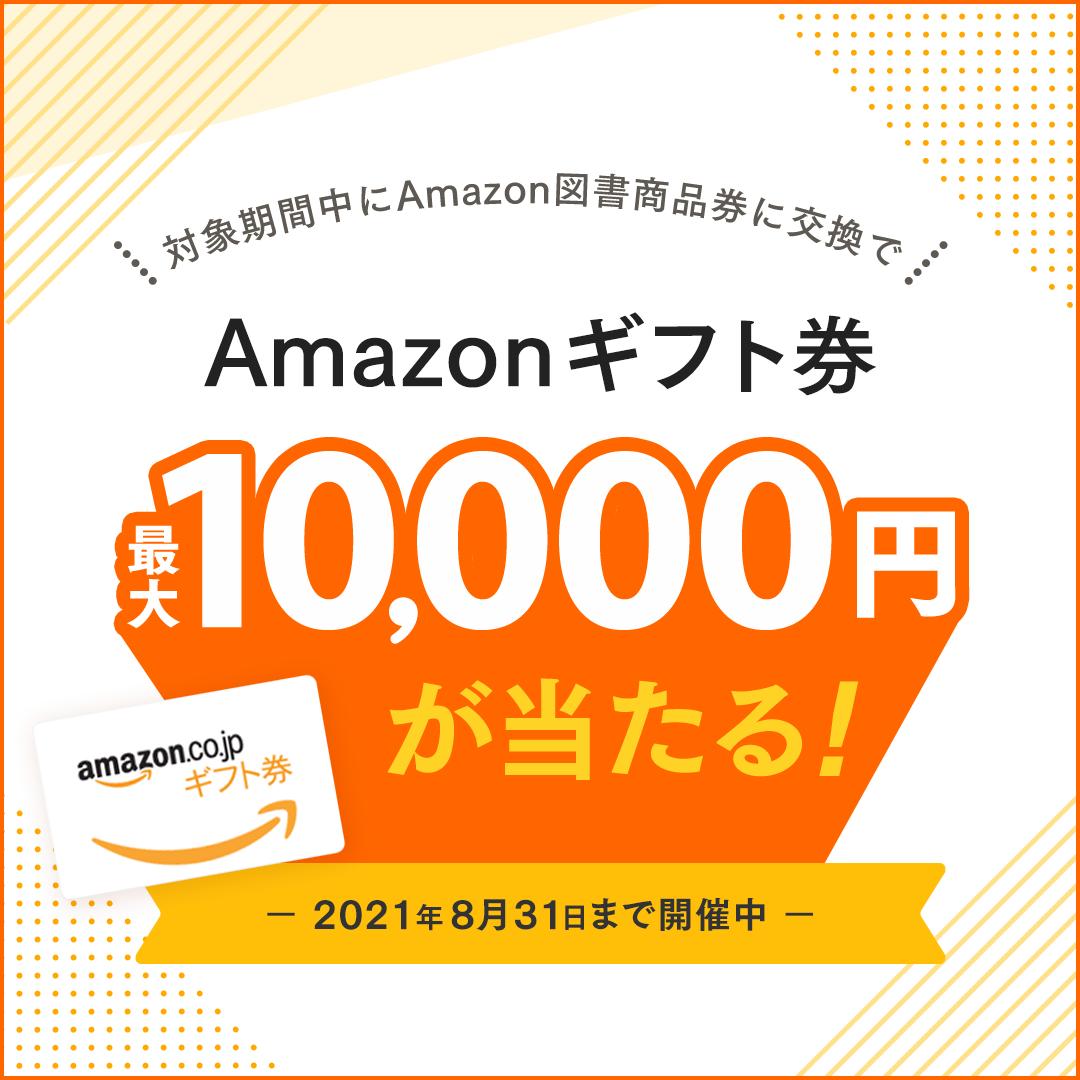 Amazon図書商品券