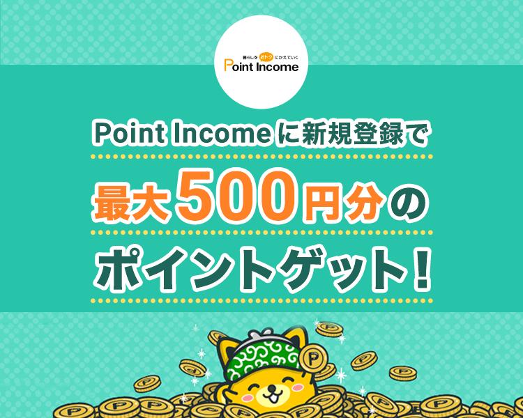 合計500円分のポイントゲット!