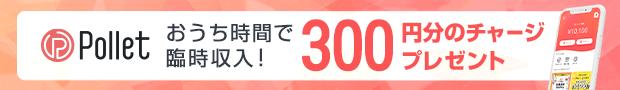 Pollet新規利用開始で最大600円分のチャージプレゼント!