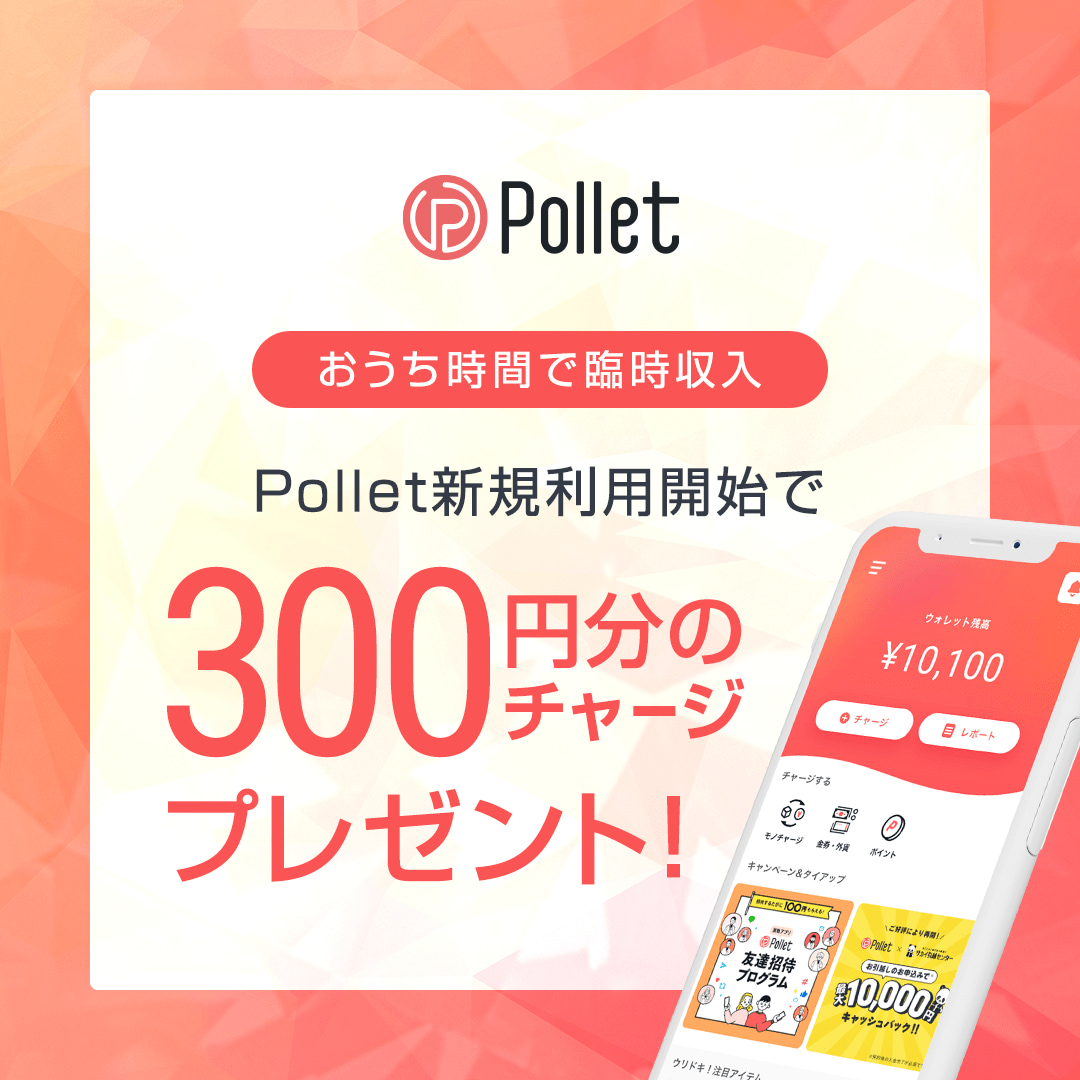 Pollet(ポレット)