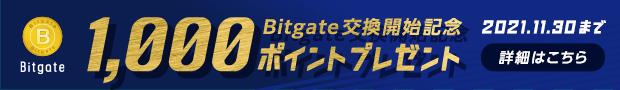 Bitgate交換開始記念!初回交換で1,000ポイントプレゼント!