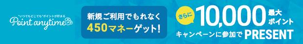 初回利用で最大450マネー&最大10,000円分のポイントプレゼント!