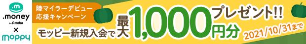 モッピー1%増量&新規登録で最大1,000円分
