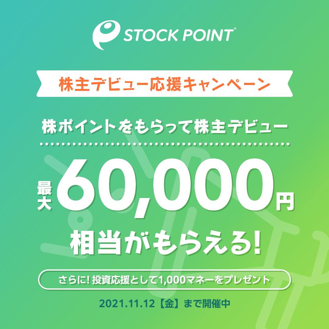 STOCK POINT