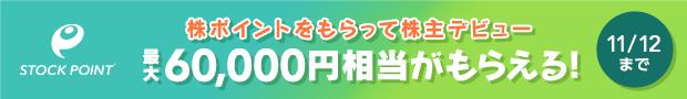 最短10分!最大60,000円相当の株ポイントをもらって株主デビュー!