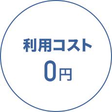 利用コスト 0円