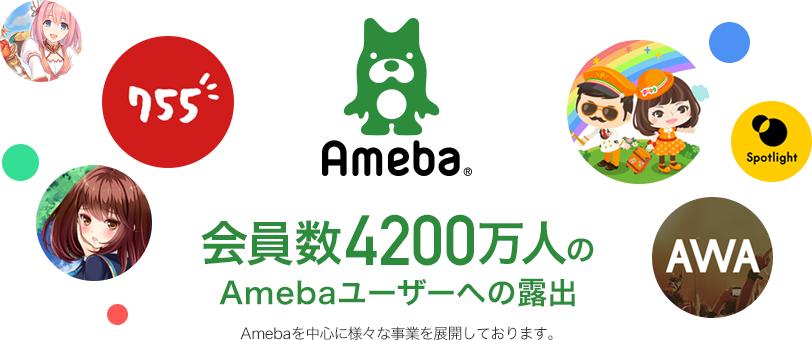 Ameba 会員数4200万人のAmebaユーザーへの露出 Amebaを中心に様々な事業を展開しております。