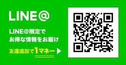 LINE@限定でお得な情報をお届け 今だけ友達追加で1マネー貰える!