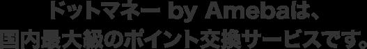 ドットマネー by Amebaは、国内最大級のポイント交換サービスです。